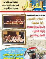❞ مجلة مجلة الفرقان العدد 712 ❝  ⏤ جمعية احياء التراث الاسلامي