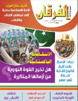 ❞ مجلة مجلة الفرقان العدد 729 ❝  ⏤ جمعية احياء التراث الاسلامي