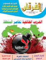 ❞ مجلة مجلة الفرقان العدد 731 ❝  ⏤ جمعية احياء التراث الاسلامي