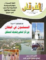 ❞ مجلة مجلة الفرقان العدد 727 ❝  ⏤ جمعية احياء التراث الاسلامي