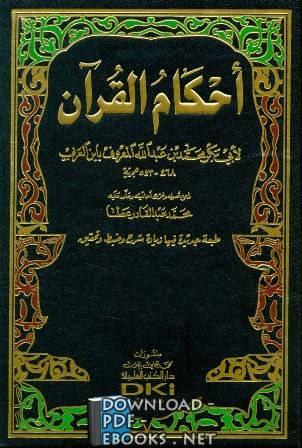 ❞ كتاب : أحكام القرآن (ابن العربي)  القسم الأول: الفاتحة - النسآء ❝  ⏤ أبو بكر ابن العربي المالكي
