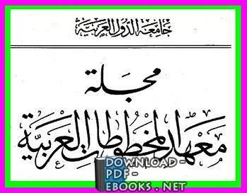 ❞ مجلة مجلة معهد المخطوطات العربية - العدد 18 - الجزآن 1 و 2 . ❝  ⏤ معهد المخطوطات العربية