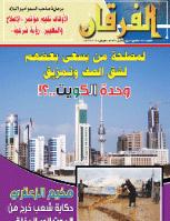 ❞ مجلة مجلة الفرقان العدد 711 ❝  ⏤ جمعية احياء التراث الاسلامي
