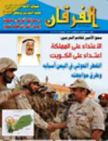 ❞ مجلة مجلة الفرقان العدد 562 ❝  ⏤ جمعية احياء التراث الاسلامي