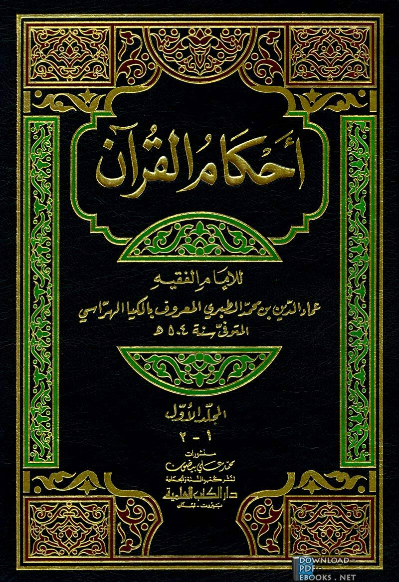 ❞ كتاب أحكام القرآن (الكيا الهراسي) الجزءان الثالث والرابع : المائدة - الفلق ❝  ⏤ عماد الدين الكيا الهراسي