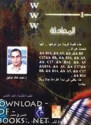 المحادثة ل أحمد خالد توفيق