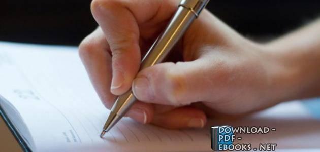 ❞ كتاب كيف تؤلف كتابا؟ ❝  ⏤ راشد بن حسين العبد الكريم