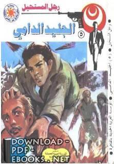 ❞ رواية الجليد الدامى(رجل المستحيل) ❝  ⏤ نبيل فاروق