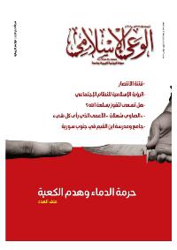 ❞ مجلة مجلة الوعي العدد 580 ❝  ⏤ وزارة الأوقاف والشئون الإسلامية - الكويت