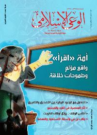 ❞ مجلة مجلة الوعي العدد 581 ❝  ⏤ وزارة الأوقاف والشئون الإسلامية - الكويت