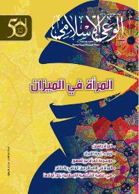 ❞ مجلة مجلة الوعي العدد 582 ❝  ⏤ وزارة الأوقاف والشئون الإسلامية - الكويت