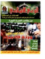 ❞ مجلة مجلة الوعي العدد 509 ❝  ⏤ وزارة الأوقاف والشئون الإسلامية - الكويت
