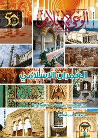 ❞ مجلة مجلة الوعي العدد 588 ❝  ⏤ وزارة الأوقاف والشئون الإسلامية - الكويت
