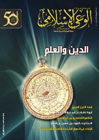 ❞ مجلة مجلة الوعي العدد 583 ❝  ⏤ وزارة الأوقاف والشئون الإسلامية - الكويت