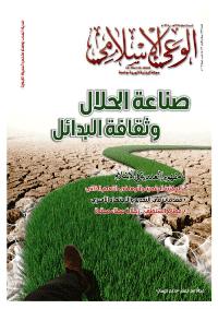 ❞ مجلة مجلة الوعي العدد 573 ❝  ⏤ وزارة الأوقاف والشئون الإسلامية - الكويت