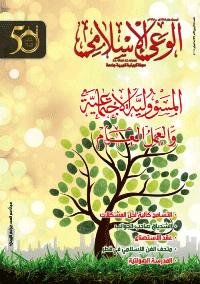 ❞ مجلة مجلة الوعي العدد 584 ❝  ⏤ وزارة الأوقاف والشئون الإسلامية - الكويت