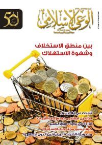 ❞ مجلة مجلة الوعي العدد 587 ❝  ⏤ وزارة الأوقاف والشئون الإسلامية - الكويت