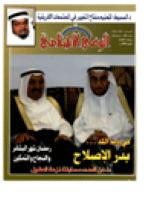 ❞ مجلة مجلة الوعي العدد 493 ❝  ⏤ وزارة الأوقاف والشئون الإسلامية - الكويت