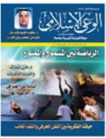 ❞ مجلة مجلة الوعي العدد 543 ❝  ⏤ وزارة الأوقاف والشئون الإسلامية - الكويت