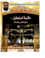 ❞ مجلة مجلة الوعي العدد 495 ❝  ⏤ وزارة الأوقاف والشئون الإسلامية - الكويت