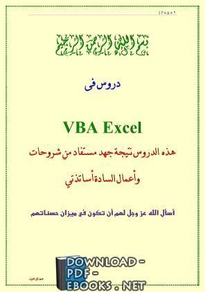 ❞ مذكّرة تعليم فيجوال بيسك اكسل للمبتدئين والمتوسطين باللغة العربية VBA EXCEL ❝