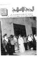 ❞ مجلة مجلة الوعي العدد 265 ❝  ⏤ وزارة الأوقاف والشئون الإسلامية - الكويت