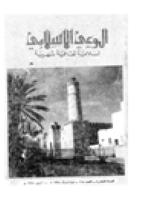 ❞ مجلة مجلة الوعي العدد 118 ❝  ⏤ وزارة الأوقاف والشئون الإسلامية - الكويت