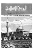 ❞ مجلة مجلة الوعي العدد 54 ❝  ⏤ وزارة الأوقاف والشئون الإسلامية - الكويت