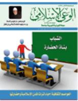❞ مجلة مجلة الوعي العدد 549 ❝  ⏤ وزارة الأوقاف والشئون الإسلامية - الكويت