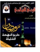 ❞ مجلة مجلة الوعي العدد 517 ❝  ⏤ وزارة الأوقاف والشئون الإسلامية - الكويت
