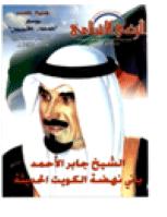 ❞ مجلة مجلة الوعي العدد 485 ❝  ⏤ وزارة الأوقاف والشئون الإسلامية - الكويت