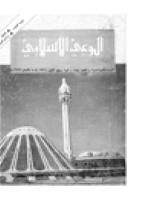 ❞ مجلة مجلة الوعي العدد 135 ❝  ⏤ وزارة الأوقاف والشئون الإسلامية - الكويت