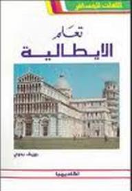❞ كتاب تعلم اللغة الايطالية ❝  ⏤ جوزيف بدوي