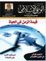 ❞ مجلة مجلة الوعي العدد 554 ❝  ⏤ وزارة الأوقاف والشئون الإسلامية - الكويت