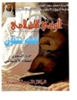 ❞ مجلة مجلة الوعي العدد 505 ❝  ⏤ وزارة الأوقاف والشئون الإسلامية - الكويت