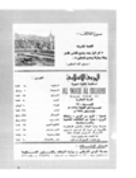 ❞ مجلة مجلة الوعي العدد 120 ❝  ⏤ وزارة الأوقاف والشئون الإسلامية - الكويت