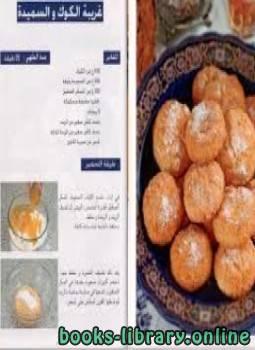 ❞ كتاب  حلويات من أناقة المغربية ❝