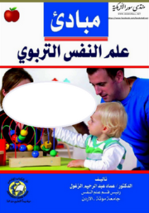 ❞ كتاب مبادئ علم النفس التربوى ❝