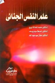 ❞ كتاب علم النفس الجنائى ❝