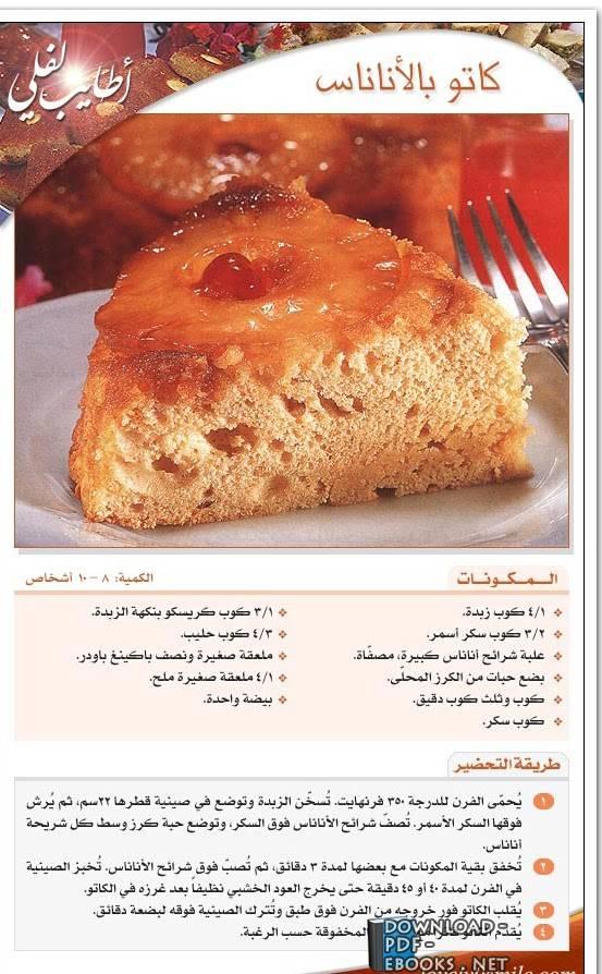 ❞ كتاب أشهى الحلويات الرمضانية ❝