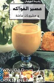 ❞ كتاب عصير الفواكه ومشروبات ساخنة ❝  ⏤ رشيده امهاوش