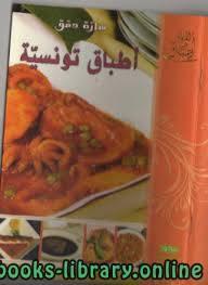 ❞ كتاب أطباق تونسية ❝  ⏤ سارة دمق