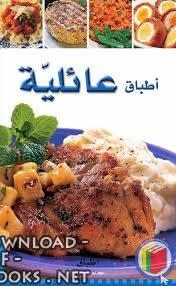 ❞ كتاب سلسلة أطباق عالمية أطباق عائلية ❝