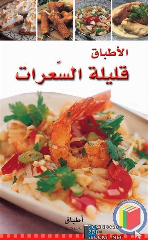 ❞ كتاب سلسلة أطباق عالمية الأطباق قليلة السعرات ❝