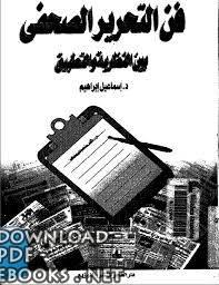 ❞ كتاب فن التحرير الصحفي بين النظرية والتطبيق  ❝  ⏤ إسماعيل إبراهيم