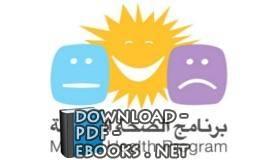 ❞ كتاب الصحة النفسية للشباب والشابات الوعي الذاتي  ❝