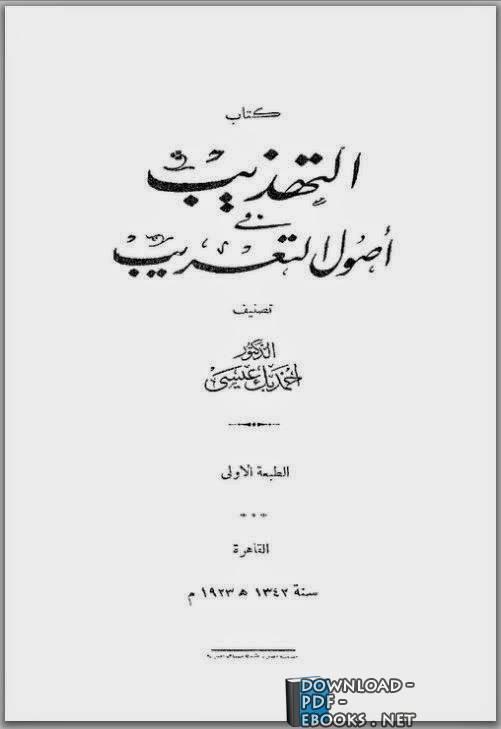 ❞ كتاب التهذيب فى أصول التعريب - أحمد عيسى بك ❝