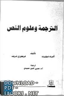 الترجمة وعلوم النص