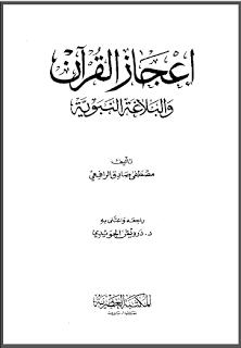 إعجاز القرآن والبلاغة النبوية - مصطفى صادق الرافعي ( المكتبة العصرية )