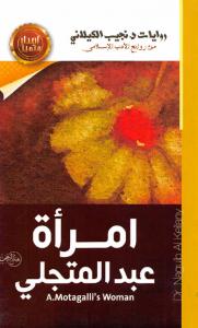❞ رواية امرأة عبد المتجلي  ❝